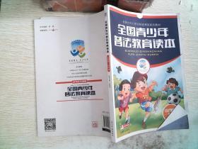 全国青少年普法教育读本 小学版 低年级