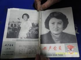 共产党员 1979年 4.7. 两期  (封面封底封三系张志新照片,内页是忆张志新内容)