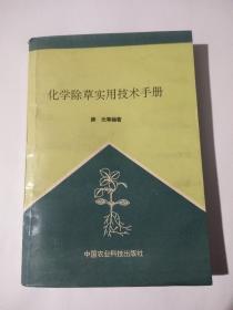 化学除草实用技术手册