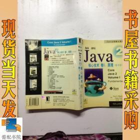 最新Java 2核心技术卷I:原理(原书第5版)