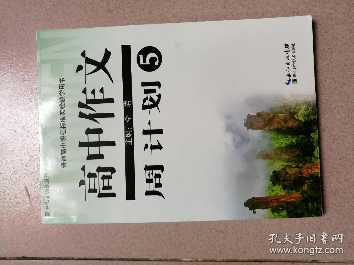 高中作文周计划(5)v高中杞县高中图片