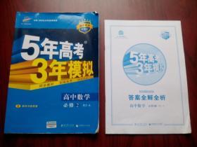 5年高考3年模拟高中数学,高中数学必修2,高中数学辅导,有答案或解析,16
