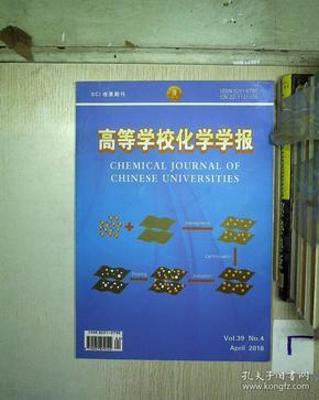 高等学校化学学报(2018.VOL.39 NO.4)