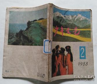 少年文艺(1988年2期)
