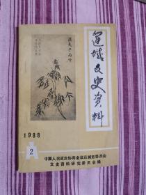 运城文史资料(1988年第二期)
