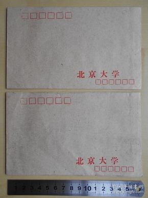 老纸头【70年代,北京大学空白信封2张】