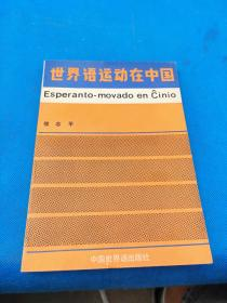 世界语运动在中国