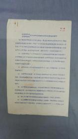 1958、1960年故宫博物院和荣宝斋合作临摹复制木板水印古画的原始协议书两份,收藏研究木版水印的珍贵资料!
