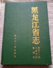黑龙江省志 第四十一卷 工商行政管理志
