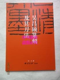 吴昌硕篆刻及其刀法、齐白石篆刻及其刀法 2本合售