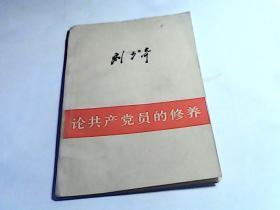 刘少奇论共产党员的修养!