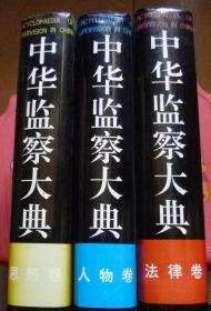 中华监察大典(人物卷、法律卷、思想卷)(全三册)