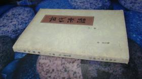 古代汉语(下册)