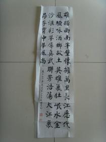 唐纯炎:书法:万里长江第一城