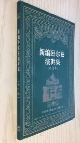 新编 卧 尔 兹 演讲集:试行本.第二辑
