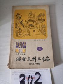 满堂花醉三千客:古代名人轶事0.01元