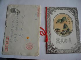 y0060 李滔上款,贵州大学毛健林 贺卡一枚, 附实寄封