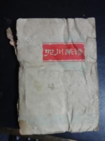 四川菜谱   1977年版