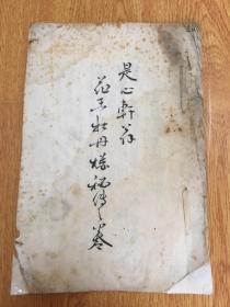 【明治时期日本手抄花道本5】《是心轩翁 花王牡丹楼秘传之卷》一薄册,书法一流