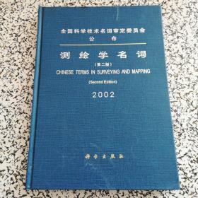 测绘学名词(第二版) 2002【书内有点划线,不影响阅读】
