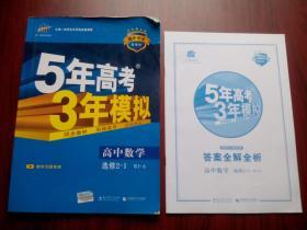 5年高考3年模拟高中数学,高中数学选修2-1,高中数学辅导,有答案或解析,16