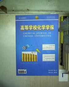 高等学校化学学报(2018.VOL.39 NO.3)