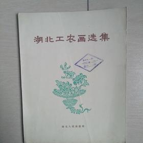 湖北工农画选集(1959年初版)