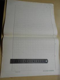 老纸头【90年代,艺术学院编辑部,空白稿纸,17张】8开纸