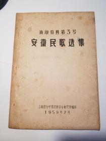 油印资料第三号(安徽民歌选集)油印本