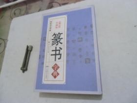 篆书【字典】