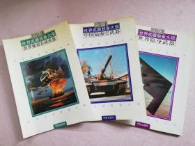彩图世界武器准备大观:世界秘密在研武器、中国陆海空武器、世界隐身武器(三册合售)实物拍图