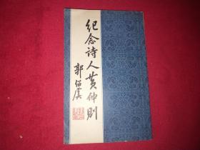 黄葆树签名本【纪念诗人黄仲则】