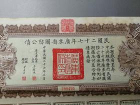民国27年广东省拾圆国防公债1张,编号:299495