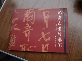 沈邦武书法艺术 ——毛泽东诗词书法长卷    作者签赠本