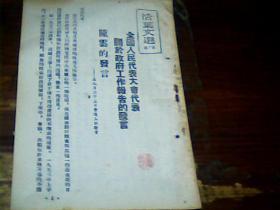活页文选第7号 全国人民代表大会代表关于政府工作报告的发言、陈云的发言[37页]1954年