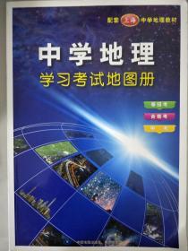 特价现货!中学地理学习考试地图册上海版2018修订9787800319655