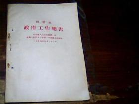 周恩来政府工作报告(1954)