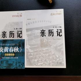 亲历记(中国当代历史纪实第一刊)(《炎黄春秋》一版一印,两册合售)