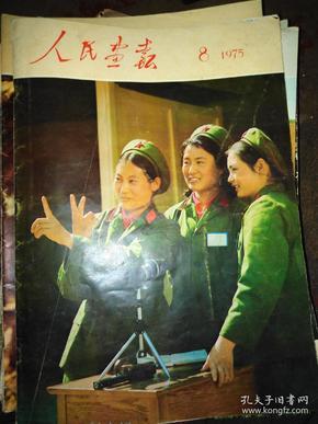 人民画报1975.8