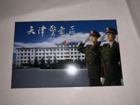 明信片   天津警备区  四张一套