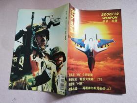 兵器2000.12【实物拍图】