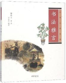 《书法雅言(中华生活经典)》(中华书局)
