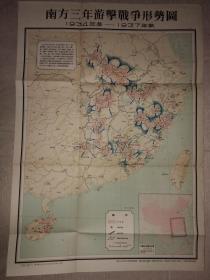 南方三年游击战争形势图1934年冬-1937年秋