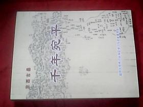 京西古县--千年宛平