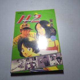 H2 卡通版 8-14