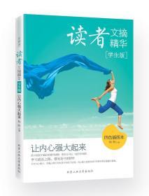 读者文摘精华·学生版:让内心强大起来(四色插图本)