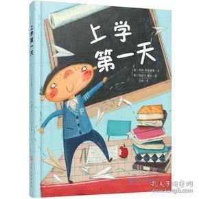 儿童故事图画故事:上学天(精装绘本)