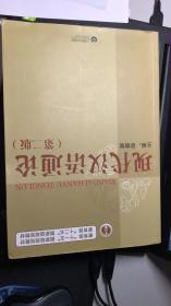现代汉语通论