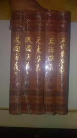 中国历代通俗演义 民国演义(上下)  元史演义 后汉演义 五代史演义 (共五本合售)