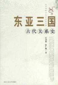 东亚三国古代关系史